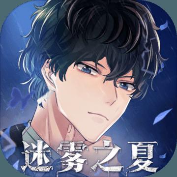 迷雾之夏游戏苹果版1.0下载app送36元彩金版