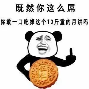2020中秋国庆节快乐表情包高清图完整版截图0