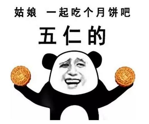 2020中秋国庆节快乐表情包高清图完整版截图1