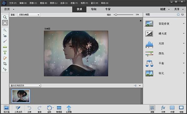 photoshop中文破解版截图2