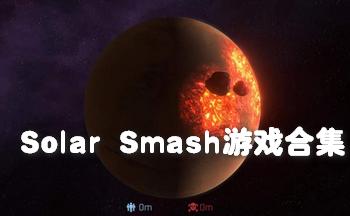 Solar Smash游�蚝霞�