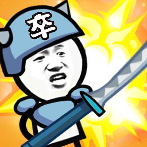 滑稽部落手游1.0.0 官方最新版