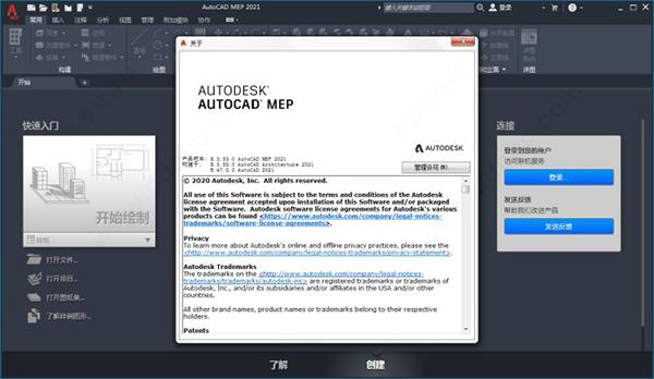 AutoCAD MEP 2021(附文件�S可�C)截�D1
