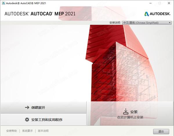 AutoCAD MEP 2021(附文件�S可�C)截�D0