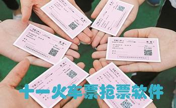 十一火�票��票�件