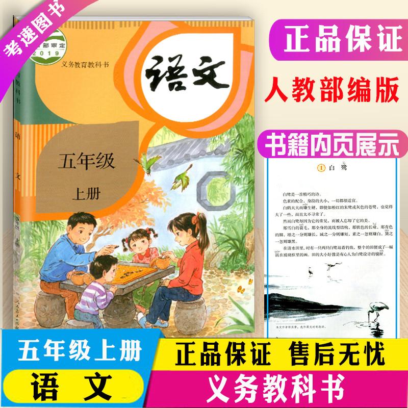 2020秋季语文人教版五年级上册教科书电子版1.0免费版