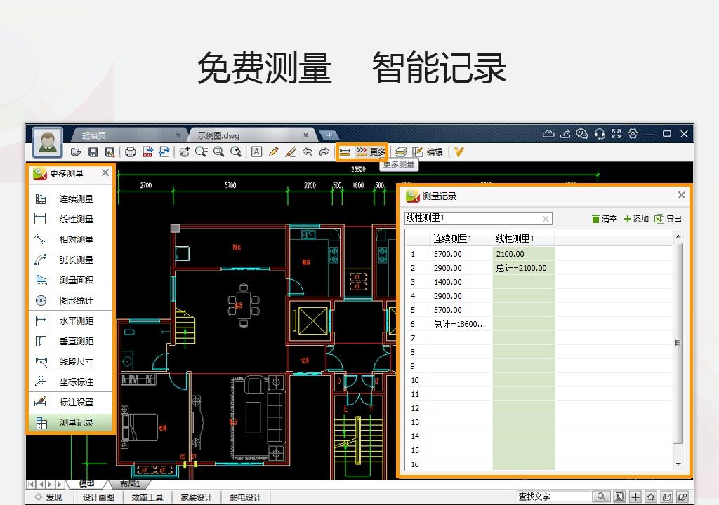 CAD迷你看图2020R11中文版截图1
