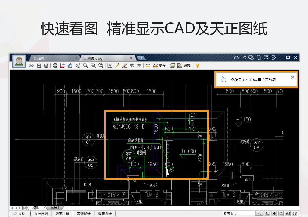 CAD迷你看图2020R11中文版截图2
