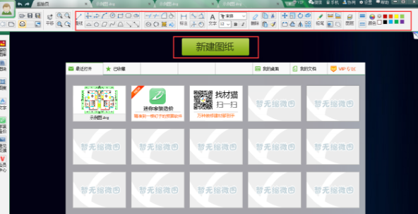 CAD迷你看图2020R11中文版截图3