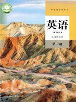 2020人教版高一上册英语电子课本完整版1.0免费版