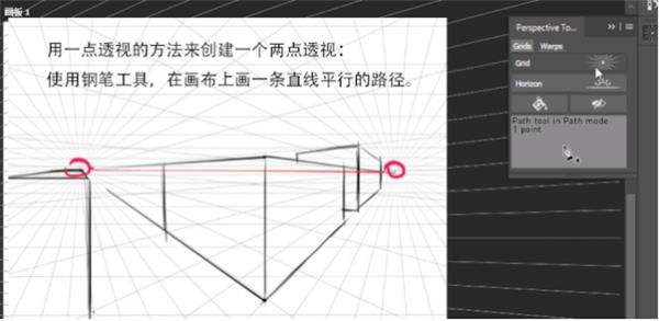 PS透视线工具插件最新版(支持CC-CC 2020)截图2