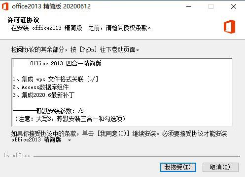 Microsoft office 2013四合一精简版截图0