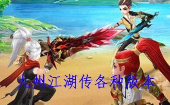 九州江湖传各种版本