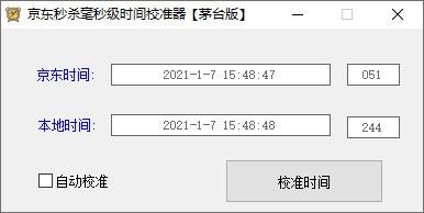 京东秒杀毫秒级时间校准器茅台版