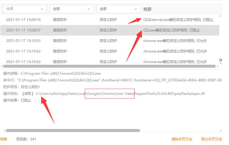 禁止qq偷偷读取你的浏览记录插件