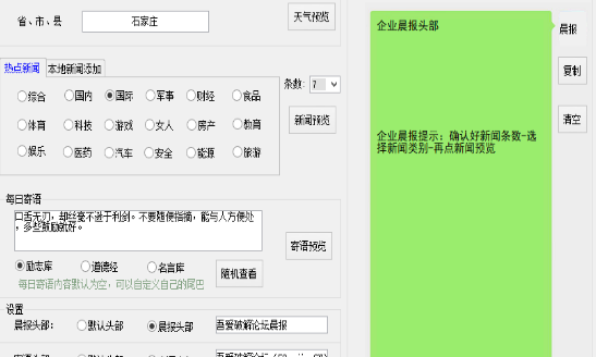 企业晨报终版吾爱专版