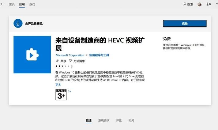 微软HEVC(H265)解码扩展免费版截图0