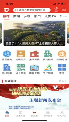 新大田app截图