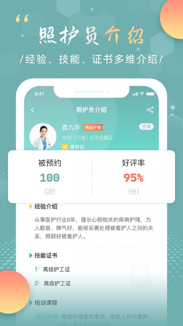 福像好医护app截图