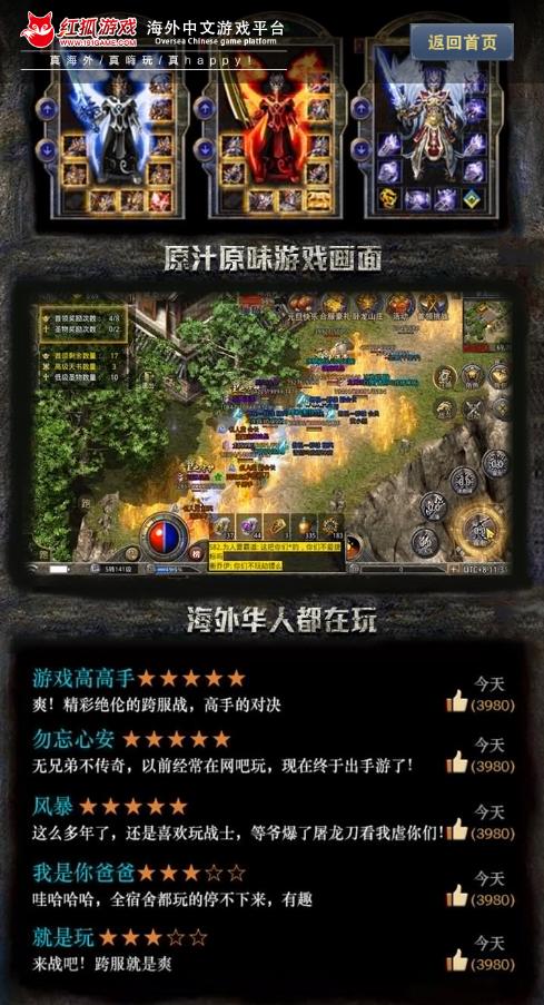 红狐游戏平台盒子截图