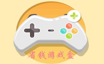 省钱游戏平台_省钱游戏盒子大全