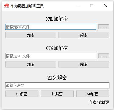 HS8145C5�@取超�密�a工具集合截�D0