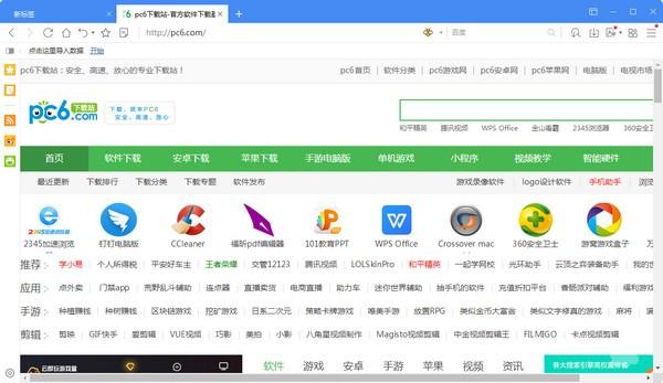 傲游浏览器官方版(傲游云浏览器)截图0