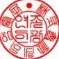 麒麟艺印本加密狗版3.0【附无限使用方法】