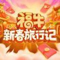 微博养牛游戏官方版