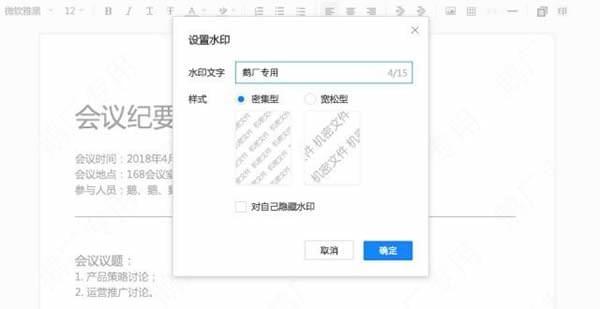腾讯文档电脑版截图1