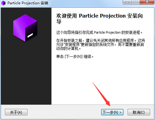 Particle Projection截图0