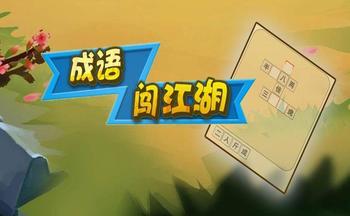 成�Z�J江湖版本大全