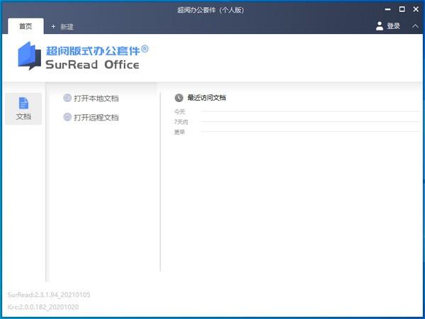 超阅版式办公套件个人版截图0