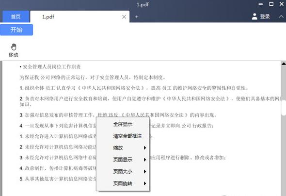 超阅版式办公套件个人版截图1
