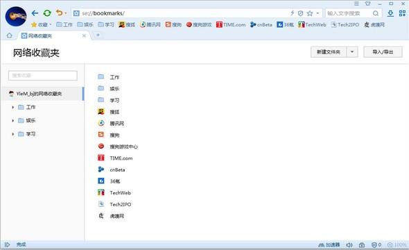 搜狗浏览器10.0正式版截图3