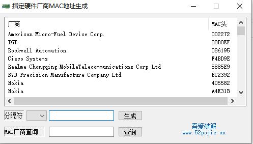 指定硬件厂商MAC地址生成工具截图0