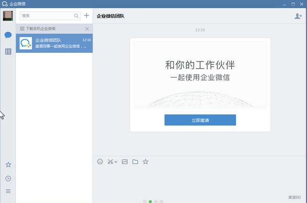 腾讯企业微信pc版截图0