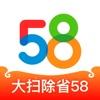 58同城客户端ios版10.11.1官方最新版【支持iPhone/iPad】