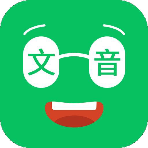 文字朗读器app