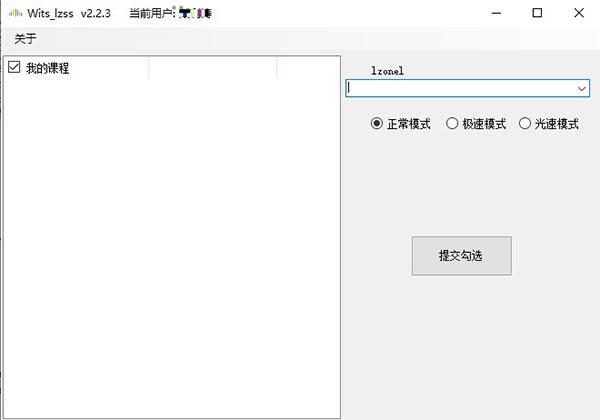 智慧树挂机软件Wits lzss截图0