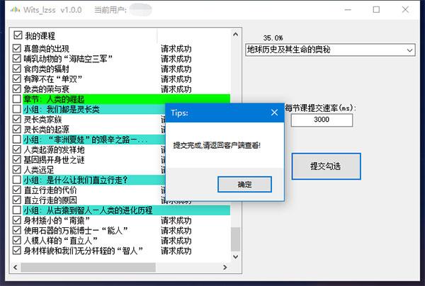 智慧树挂机软件Wits lzss截图1