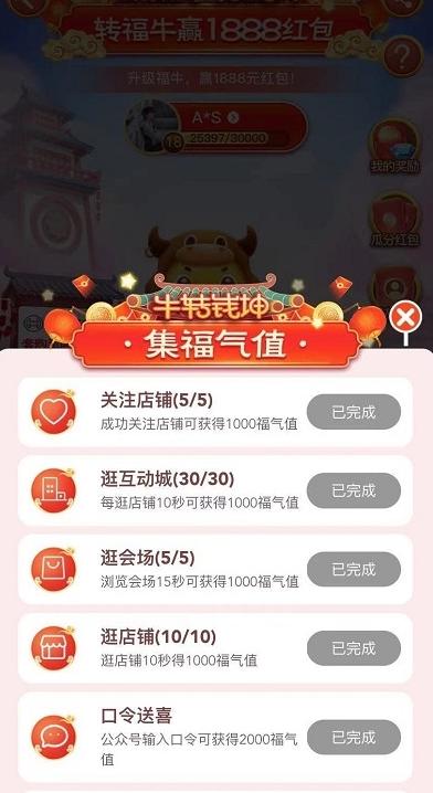 苏宁年货节牛转乾坤集福气任务脚本截图1