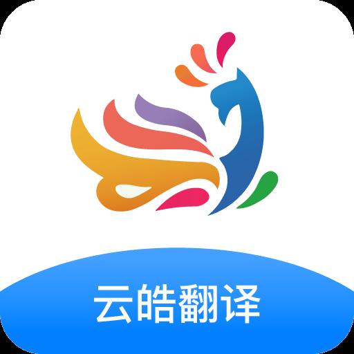 云皓翻译app