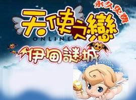 天使之恋2触屏版台服7.5.0.0电脑版