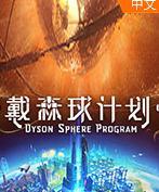 戴森球计划Steam正版分流测试版