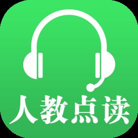 pep人教版小学英语app
