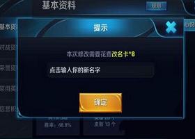 王者�s耀七字id怎么改?名字7��字教程 王者�s耀七字id代�a