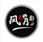 鬼谷八荒3dm�L�`月影修改器1.0 3dm版
