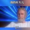微信8.0状态视频我是你爸爸无水印素材