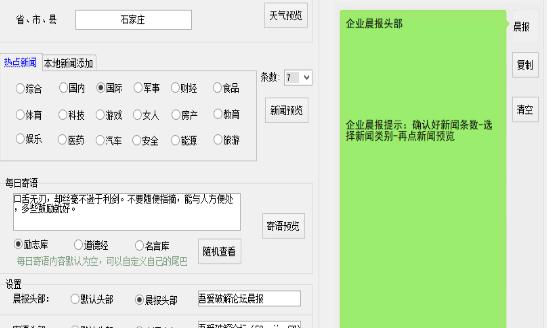 企业晨报终版吾爱专版截图1